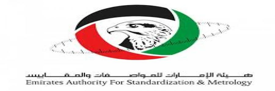 ESMA (Emirates Authority for Standardization & Metrology )